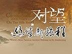 对望-丝路新旅程:世界最富盛名的古老路径在复苏