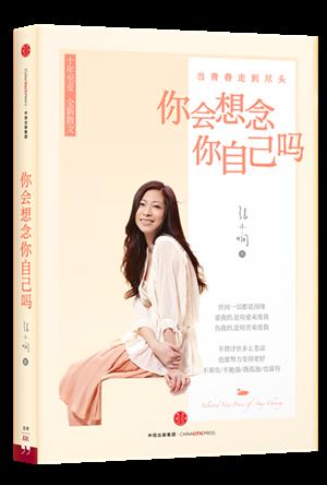 小娴新书 你会想念你自己吗 北京发布 听张小娴说爱情