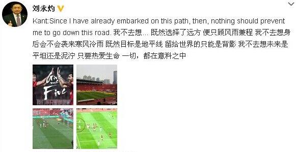 刘永灼引名句激励恒大:未来再难 依旧坚持(图