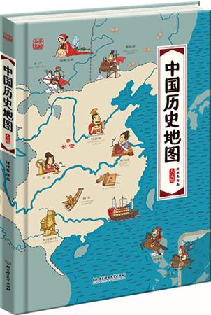画给孩子的中国历史《中国历史地图--手绘中国·人文版》出版