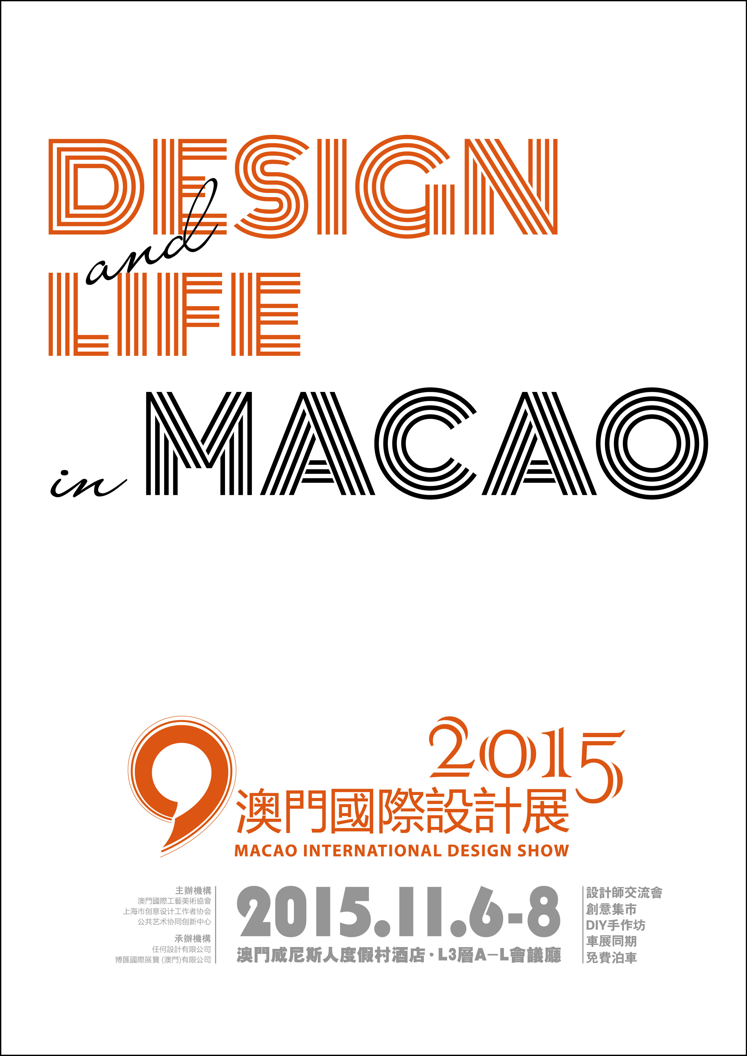 由澳门国际工艺美术协会、上海市创意设计工作者协会和公共艺术协同创新中心联合主办的「澳门国际设计展2015」,采用与世界设计双年展相接轨的策展方式,力图打造出澳门第一个实验性、体验性的设计展。一连三日的专业设计展,占地面积约6,500平方米,会场将划分成国际艺术交流区、知名设计师区、产品设计区、创意市集区和手作课程区这五大类进行展示,是澳门最具创意的设计交流平台。 本次展览会旨在提倡「设计引领创意生活、美学生活」的愿景,将「设计与生活」凝结为个性化和创意性的生活状态,探索思考设计给生活带来的无限可能性。主