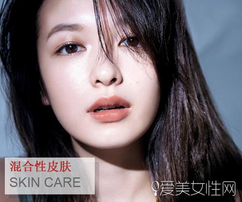 混合性皮肤的一个护肤理念