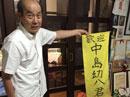日本遗孤:何有此生