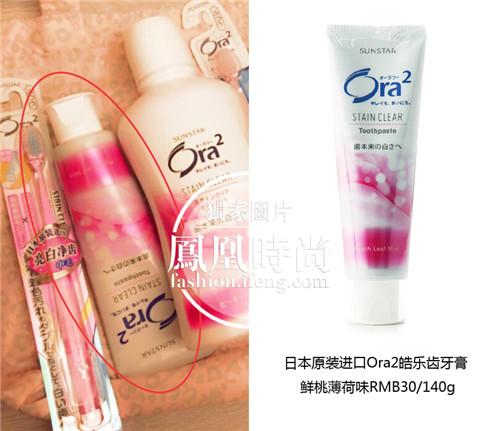 日本原装进口Ora2皓乐齿牙膏仙桃薄荷味$30元/140g-深扒郭富城网