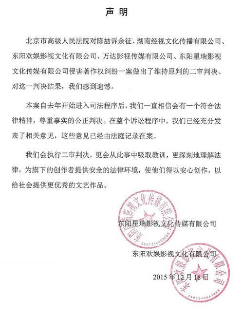 【爆料】于正母公司发声明:对判决结果感到很遗憾