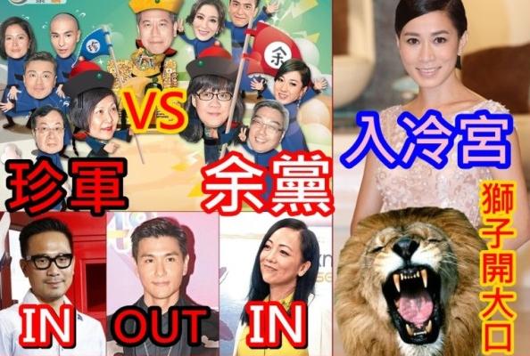 【图文】TVB疑因高层内斗变天 佘诗曼因要高价被踢出局