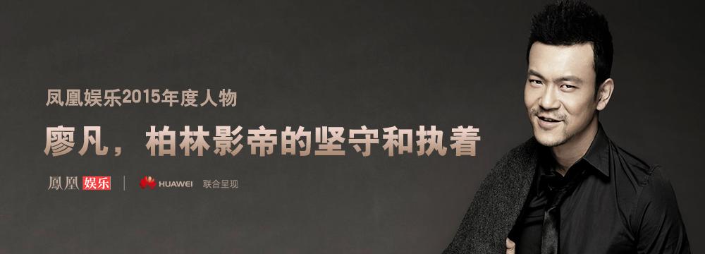 [向上·人生2015年度人物]廖凡,柏林影帝的坚守和执着