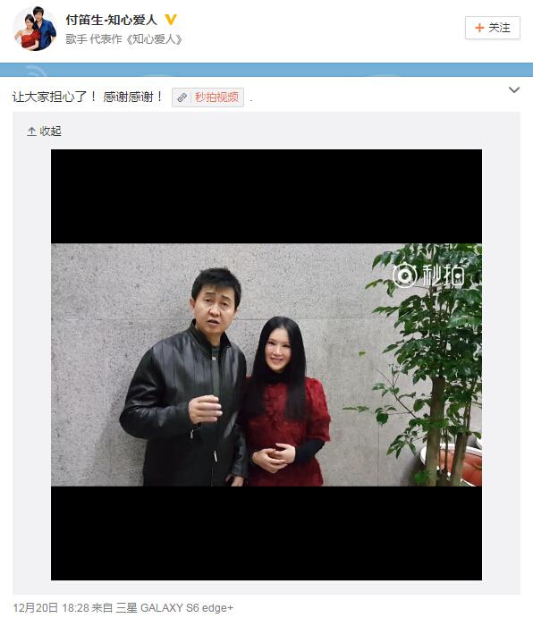 [明星爆料]网曝任静患宫颈癌晚期 付笛生发视频辟谣(图)