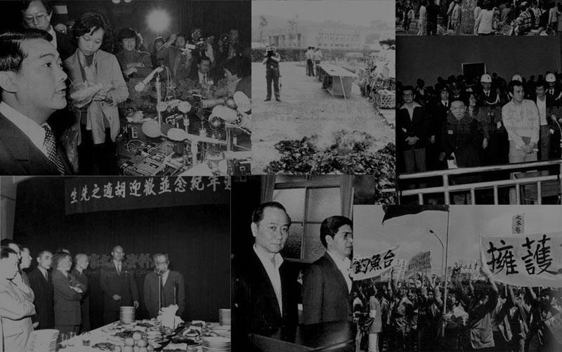 """台湾民主选举是怎样""""炼成""""的"""