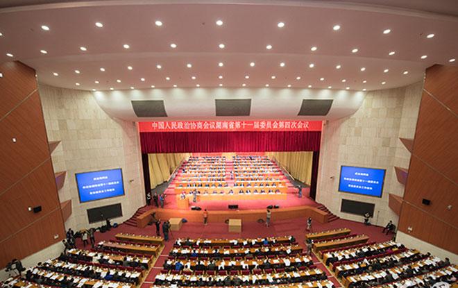 湖南省政协十一届四次会议隆重开幕