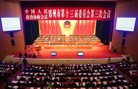 政协郑州市第十三届委员会第三次会议现场