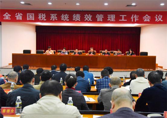 海南省国税局召开全省国税系统绩效管理工作会议