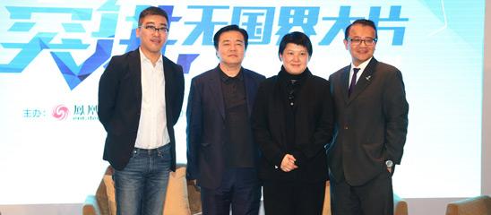 凤凰娱乐北影节特别论坛 聚焦突进中的无国界大片