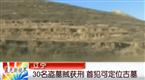 辽宁30名盗墓贼获刑 首犯可定位古墓