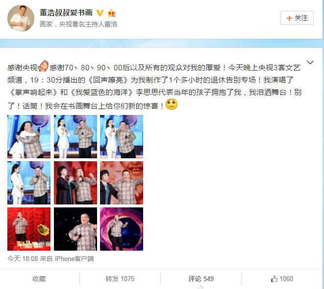 [明星爆料]主持人董浩自曝今年4月正式退休 发文感谢观众(图)