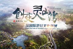 创变灵山湾 筑国际文化新城