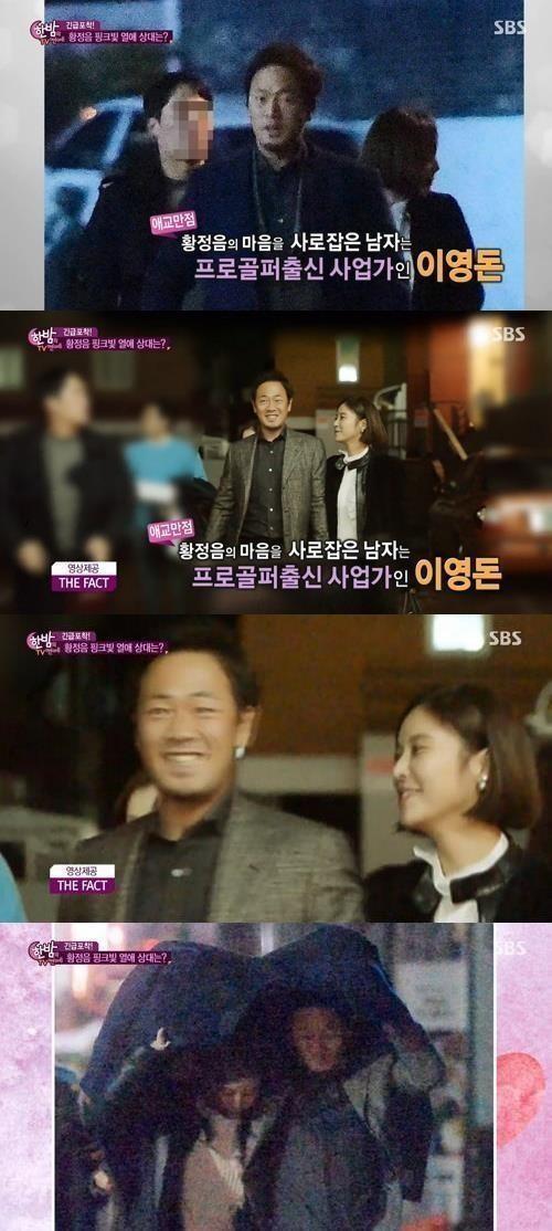 [明星爆料]韩星黄正音2月26日结婚 富商男友外形高大