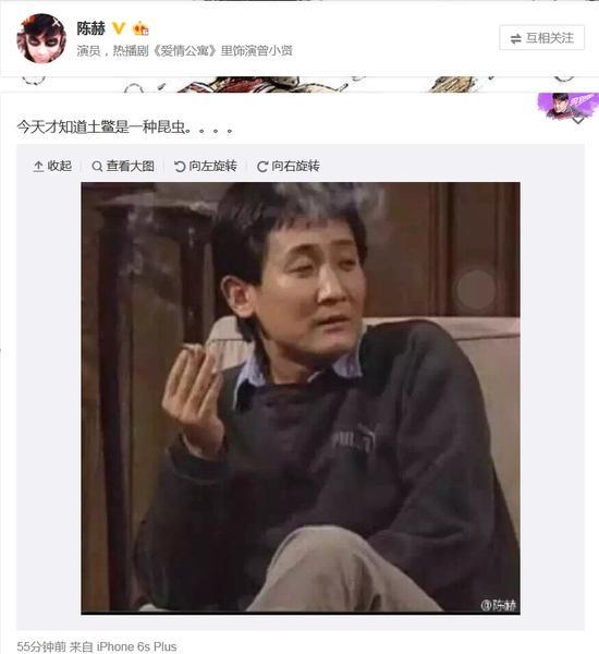 """[明星爆料]陈赫发""""土鳖""""微博 配图用梁天引争议"""