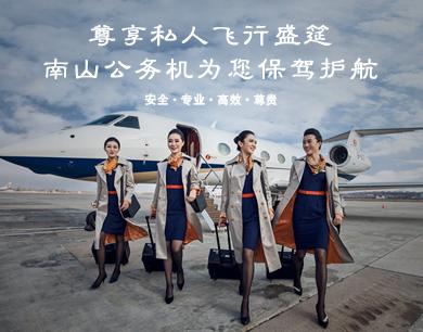 尊享私人飞行盛筵 南山公务机为您保驾护航