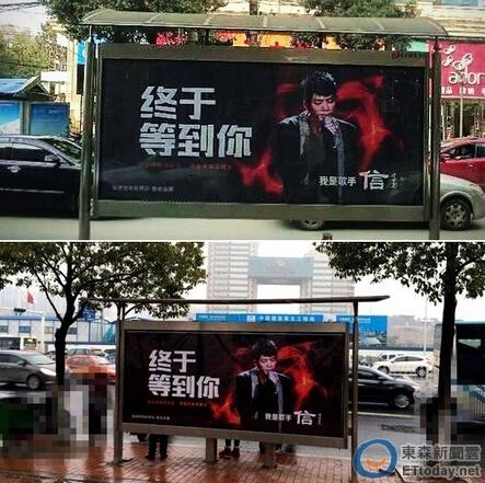 [明星爆料]信《歌手4》连续2周垫底 粉丝集资买广告应援