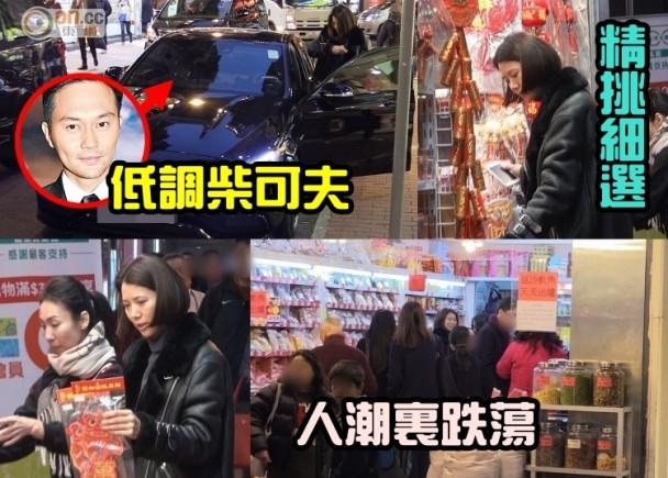 [明星爆料]张智霖出动名车载老婆 袁咏仪办年货精挑细选(图)