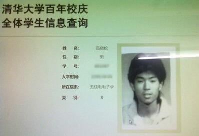 [明星爆料]谁没年轻过!高晓松18岁青涩入学照曝光