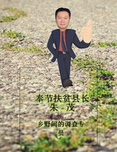 奉节扶贫县长朱茂