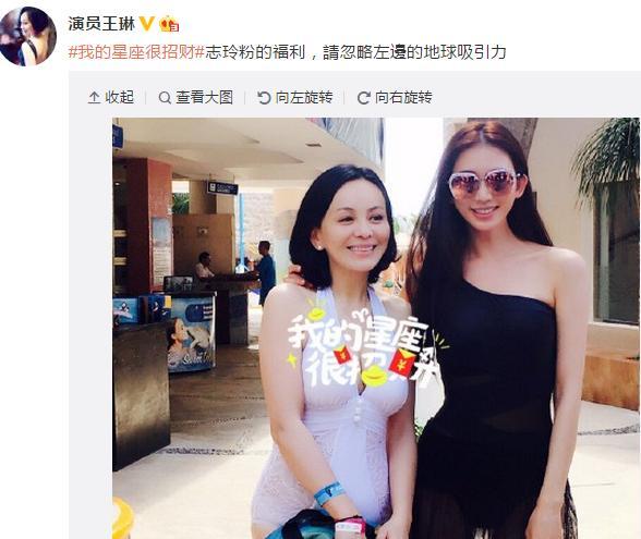 """[明星爆料]45岁""""雪姨""""王琳与林志玲合影 丝毫不输阵"""