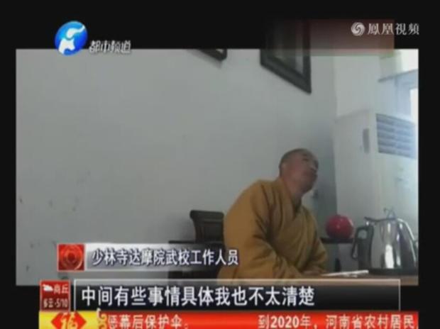 少林寺武校教练被曝课堂上强暴9岁女童 不准男生回头