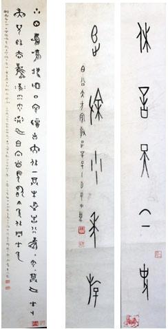 珍贵甲骨文书法作品 被江苏省档案馆收藏保存