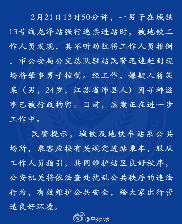 平安北京【城铁13号线逃票并推倒地铁工作人员男子已被依法行政拘留