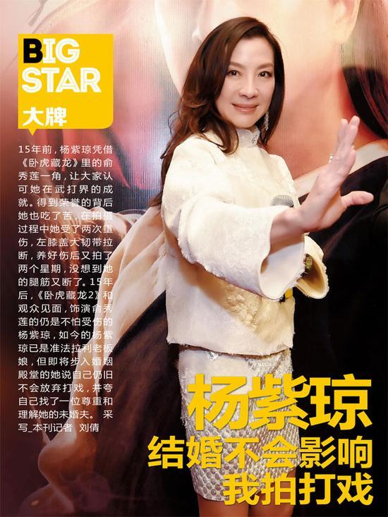 [明星爆料]杨紫琼:结婚不会影响我拍打戏和任何电影