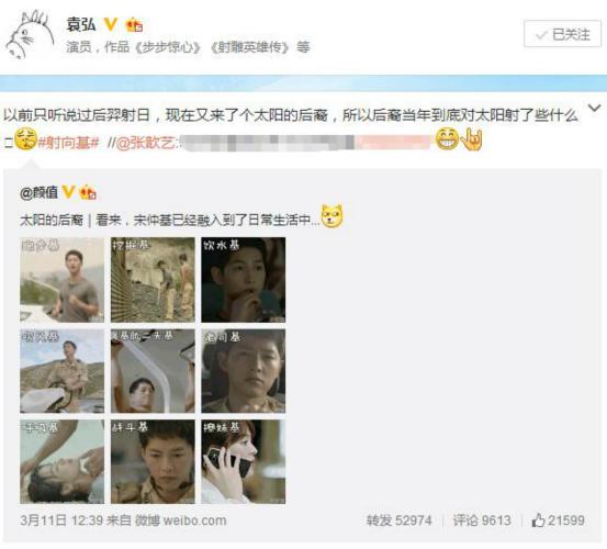 张歆艺袁弘最新消息 张歆艺和袁弘的年龄 - 点击图片进入下一页