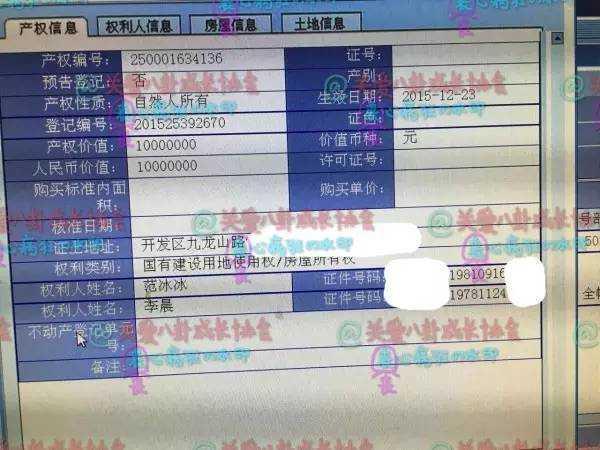 [明星爆料]曝李晨范冰冰青岛购置豪华爱巢 总价近千万(图)