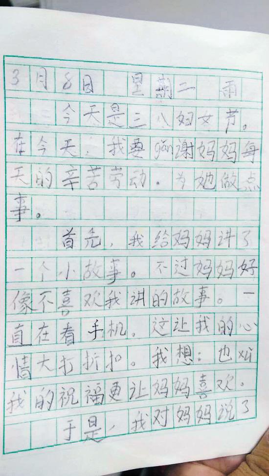 小学生伤心日记:三八节给妈妈捶背洗脚 她一直看手机