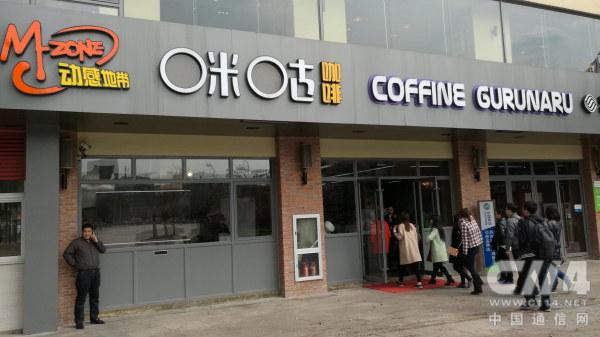咪咕咖啡探访:看运营商怎么做咖啡