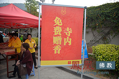 寺院内的免费赠香告示牌(图片来源:凤凰佛教 摄影:南普陀弘法部)