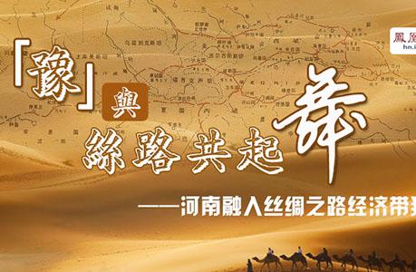 河南丝绸之路