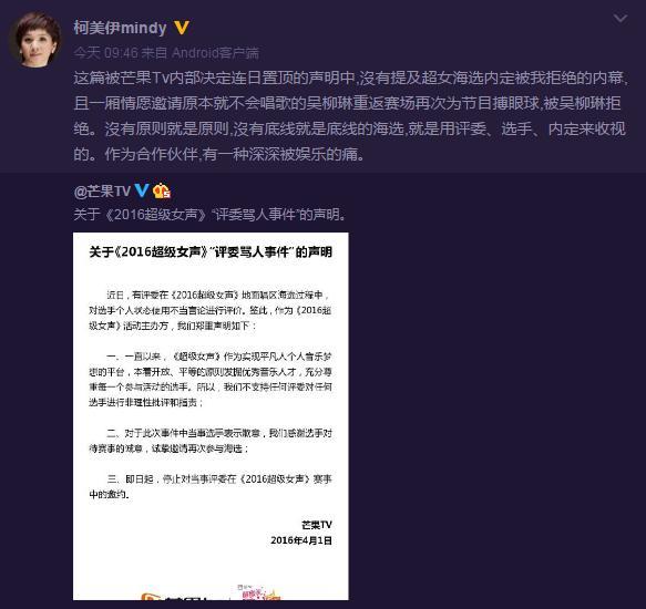 [明星爆料]柯以敏连发8条微博质疑被报复:因拒绝内定选手