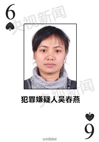令女逃犯吴春燕投案自首www.tengbo7.com(图