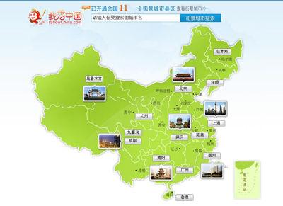 全国最大实景地图网站上线 被称