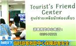 中国游客赴泰旅游 面对抗议示威心态平和