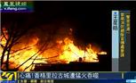 香格里拉火灾目击者:大火从一家厂房燃起