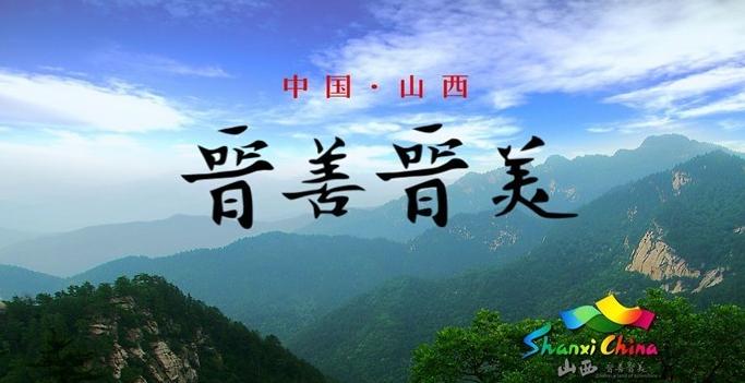 "love韩版情侣装孙小荣:""晋善晋美"" 山西旅游的美丽与哀愁d2-love-official-website"