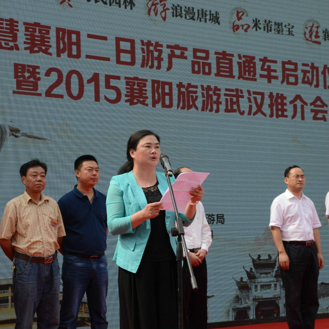 2015智慧襄阳二日游产品直通车启动仪式隆重举行