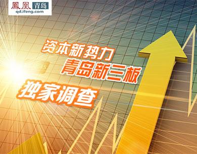 资本新势力——青岛新三板独家调查