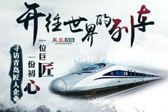 寻访青岛匠人企业:开往世界的列车