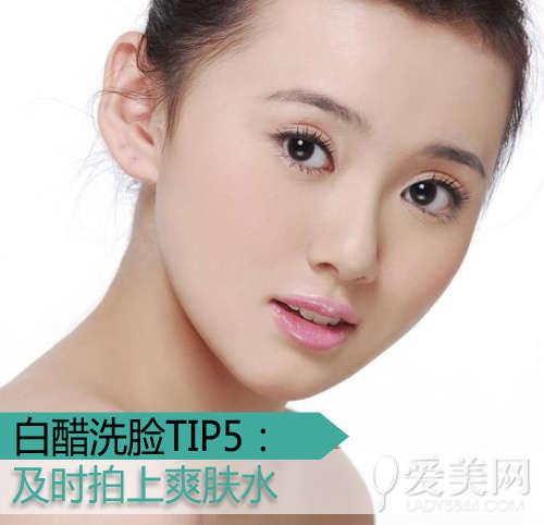 白醋洗脸的正确方法 七招洗出好肌肤