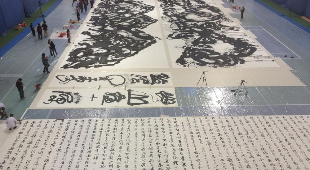 雒三桂博士在水立方创作大幅书法《道德经》