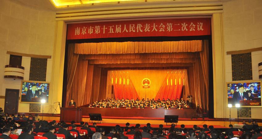 南京市十五届人大二次会议开幕